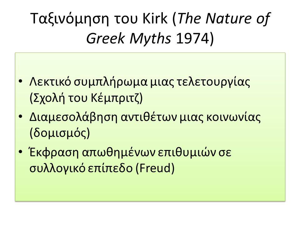 Ταξινόμηση του Kirk (The Nature of Greek Myths 1974) Λεκτικό συμπλήρωμα μιας τελετουργίας (Σχολή του Κέμπριτζ) Διαμεσολάβηση αντιθέτων μιας κοινωνίας