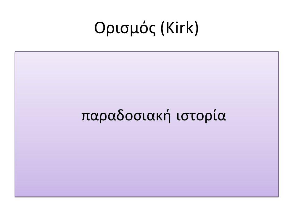 Ορισμός (Kirk) παραδοσιακή ιστορία