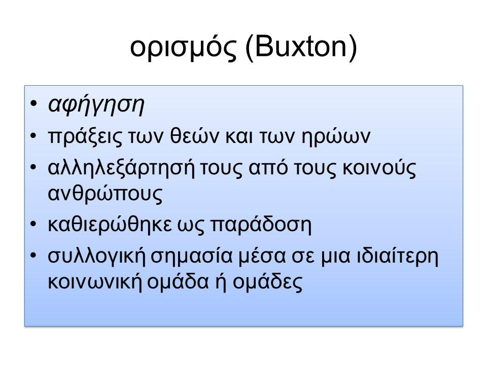 ορισμός (Buxton) αφήγηση πράξεις των θεών και των ηρώων αλληλεξάρτησή τους από τους κοινούς ανθρώπους καθιερώθηκε ως παράδοση συλλογική σημασία μέσα σ