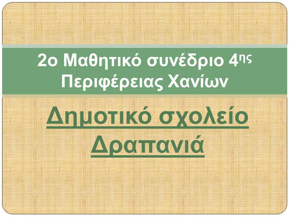 Δημοτικό σχολείο Δραπανιά 2o Mαθητικό συνέδριο 4 ης Περιφέρειας Χανίων
