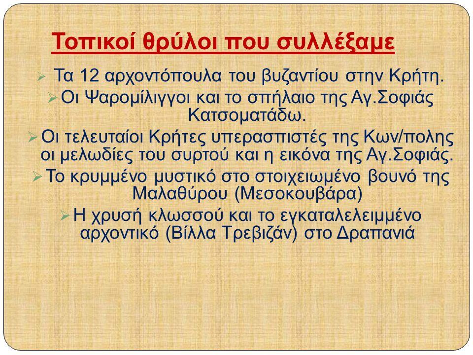 Τοπικοί θρύλοι που συλλέξαμε  Τα 12 αρχοντόπουλα του βυζαντίου στην Κρήτη.