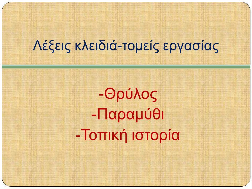 Λέξεις κλειδιά-τομείς εργασίας -Θρύλος -Παραμύθι -Τοπική ιστορία