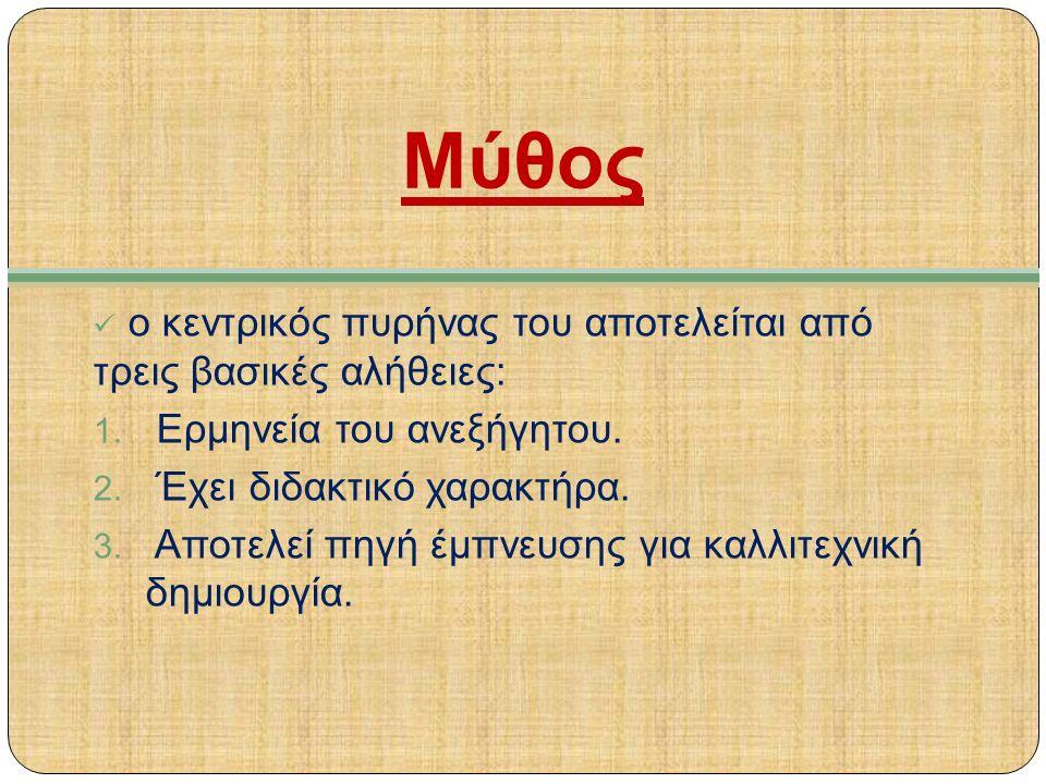 Μύθος ο κεντρικός πυρήνας του αποτελείται από τρεις βασικές αλήθειες: 1.