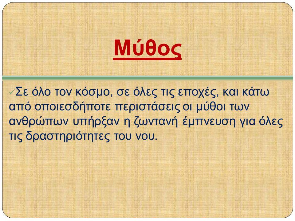 Μύθος Σε όλο τον κόσμο, σε όλες τις εποχές, και κάτω από οποιεσδήποτε περιστάσεις οι μύθοι των ανθρώπων υπήρξαν η ζωντανή έμπνευση για όλες τις δραστηριότητες του νου.