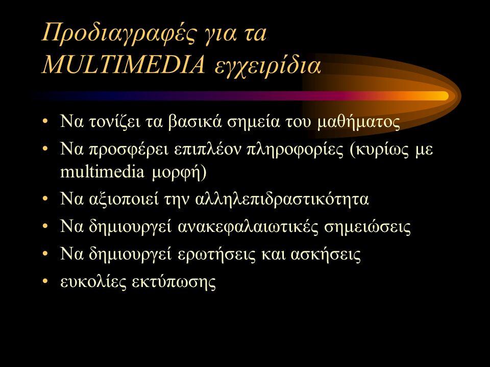 Προδιαγραφές για τa MULTIMEDIA εγχειρίδια Να τονίζει τα βασικά σημεία του μαθήματος Να προσφέρει επιπλέον πληροφορίες (κυρίως με multimedia μορφή) Να