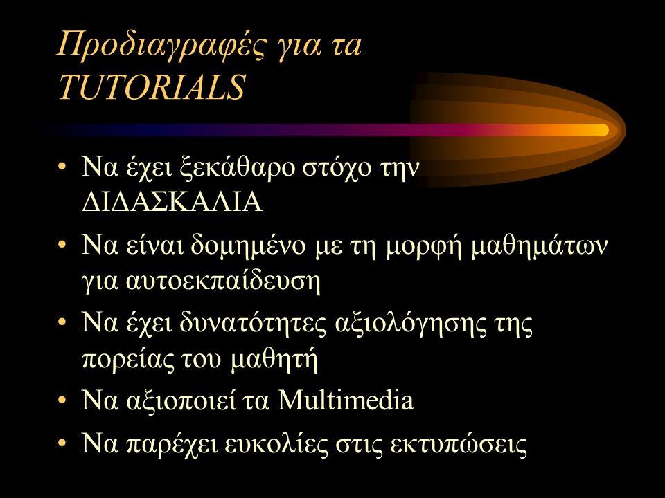 Προδιαγραφές για τa TUTORIALS Nα έχει ξεκάθαρο στόχο την ΔΙΔΑΣΚΑΛΙΑ Να είναι δομημένο με τη μορφή μαθημάτων για αυτοεκπαίδευση Να έχει δυνατότητες αξι