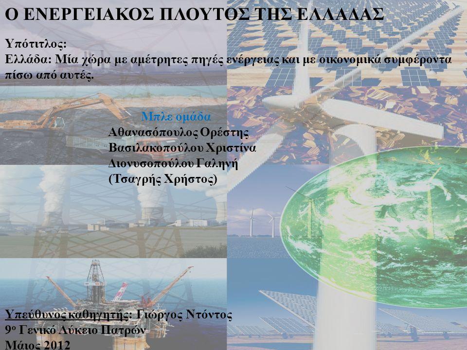 ΠΕΡΙΛΗΨΗ Με την παρακάτω εργασία θέσαμε ως στόχο να ερευνήσουμε τις ανανεώσιμες και μη πηγές ενέργειας της Ελλάδας καθώς και τα οικονομικά συμφέροντα πίσω από αυτές.