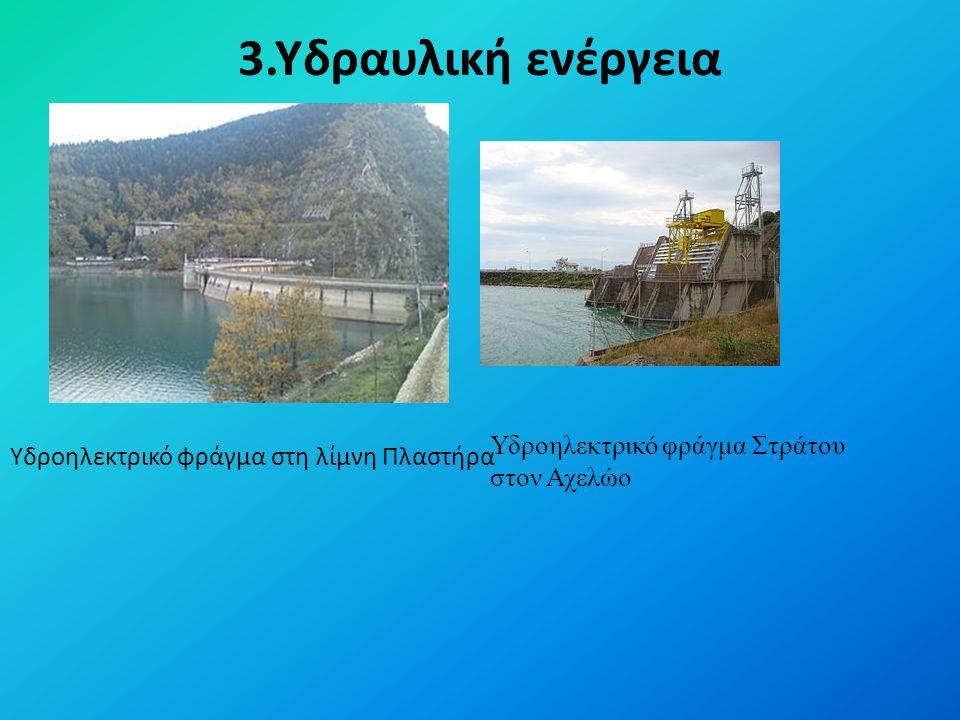 3.Υδραυλική ενέργεια Υδροηλεκτρικό φράγμα στη λίμνη Πλαστήρα Υδροηλεκτρικό φράγμα Στράτου στον Αχελώο
