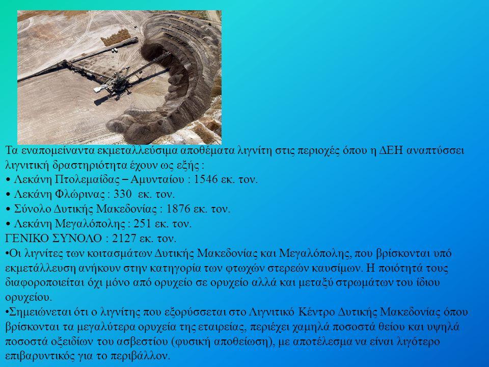 Τα εναπομείναντα εκμεταλλεύσιμα αποθέματα λιγνίτη στις περιοχές όπου η ΔΕΗ αναπτύσσει λιγνιτική δραστηριότητα έχουν ως εξής : Λεκάνη Πτολεμαίδας – Αμυνταίου : 1546 εκ.