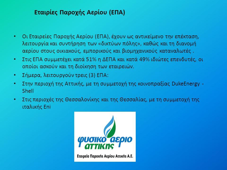 Εταιρίες Παροχής Αερίου (ΕΠΑ) Οι Εταιρείες Παροχής Αερίου (ΕΠΑ), έχουν ως αντικείμενο την επέκταση, λειτουργία και συντήρηση των «δικτύων πόλης», καθώς και τη διανομή αερίου στους οικιακούς, εμπορικούς και βιομηχανικούς καταναλωτές.