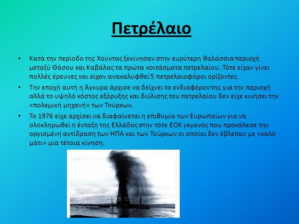 Πετρέλαιο Κατά την περίοδο της Χούντας ξεκίνησαν στην ευρύτερη θαλάσσια περιοχή μεταξύ Θάσου και Καβάλας τα πρώτα κοιτάσματα πετρελαίου.