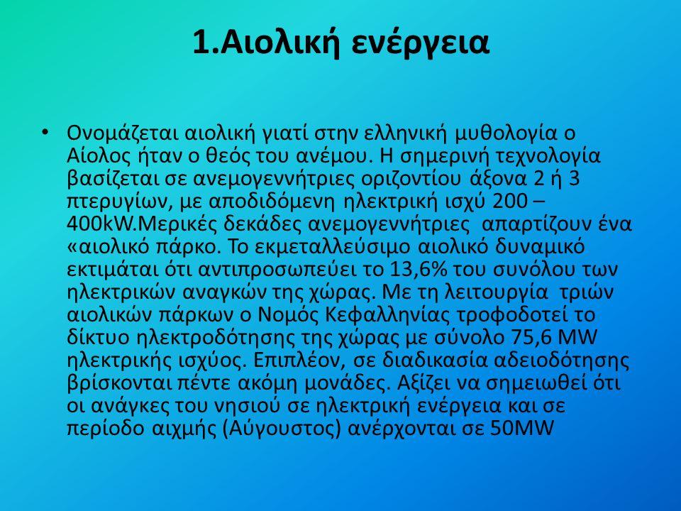1.Αιολική ενέργεια Ονομάζεται αιολική γιατί στην ελληνική μυθολογία ο Αίολος ήταν ο θεός του ανέμου. Η σημερινή τεχνολογία βασίζεται σε ανεμογεννήτριε