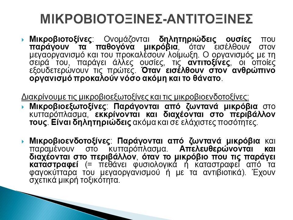  Μικροβιοτοξίνες: Ονομάζονται δηλητηριώδεις ουσίες που παράγουν τα παθογόνα μικρόβια, όταν εισέλθουν στον μεγαοργανισμό και του προκαλέσουν λοίμωξη.