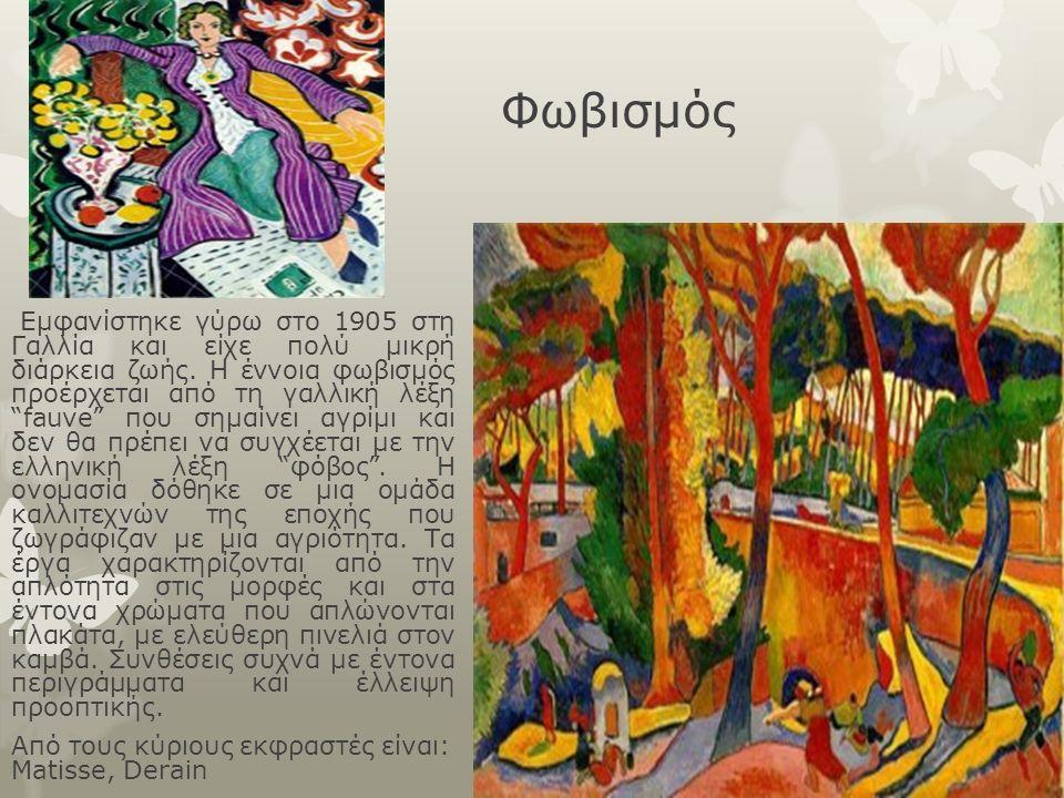 Φωβισμός Εμφανίστηκε γύρω στο 1905 στη Γαλλία και είχε πολύ μικρή διάρκεια ζωής.