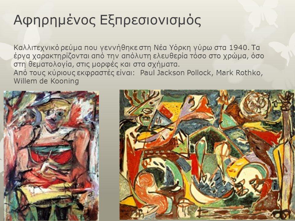 Αφηρημένος Εξπρεσιονισμός Καλλιτεχνικό ρεύμα που γεννήθηκε στη Νέα Υόρκη γύρω στα 1940.