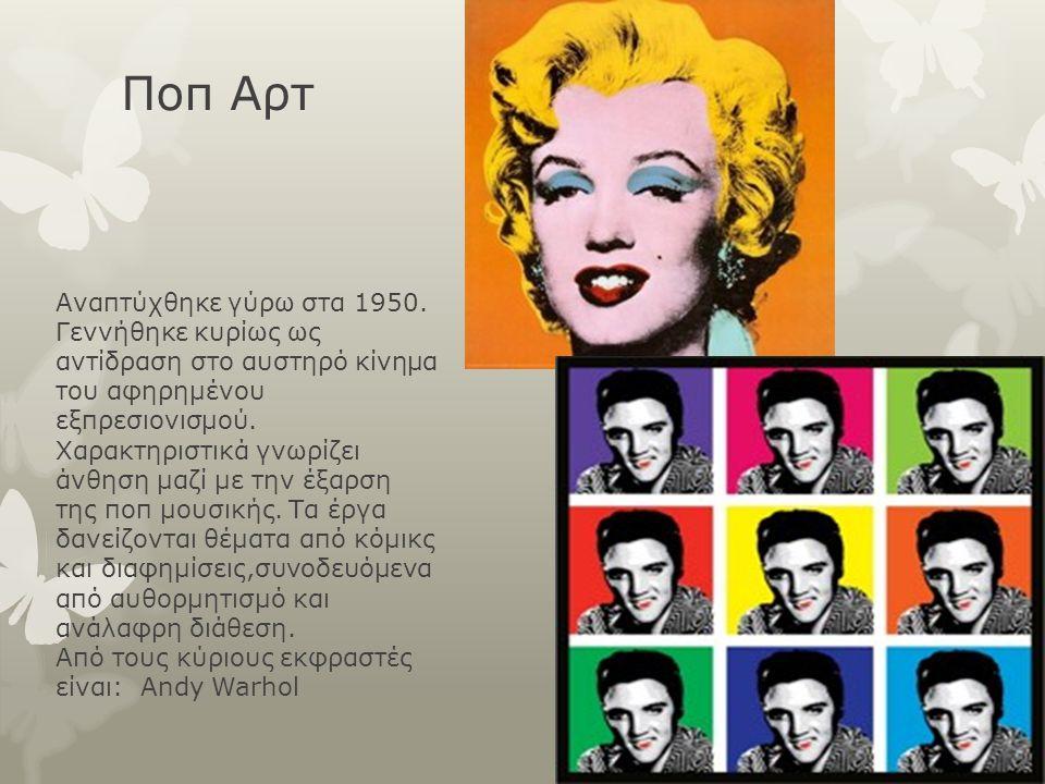 Οπ Αρτ Εμφανίστηκε γύρω στα 1960.