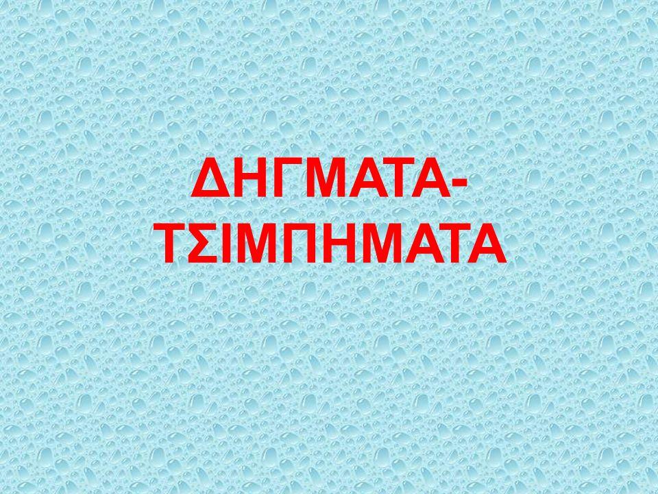 ΔΗΓΜΑΤΑ- ΤΣΙΜΠΗΜΑΤΑ