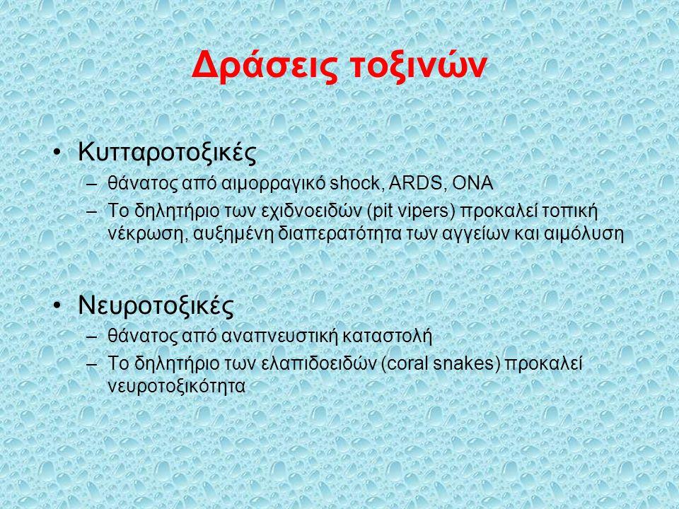 Δράσεις τοξινών Κυτταροτοξικές –θάνατος από αιμορραγικό shock, ARDS, ΟΝΑ –Το δηλητήριο των εχιδνοειδών (pit vipers) προκαλεί τοπική νέκρωση, αυξημένη διαπερατότητα των αγγείων και αιμόλυση Νευροτοξικές –θάνατος από αναπνευστική καταστολή –Το δηλητήριο των ελαπιδοειδών (coral snakes) προκαλεί νευροτοξικότητα