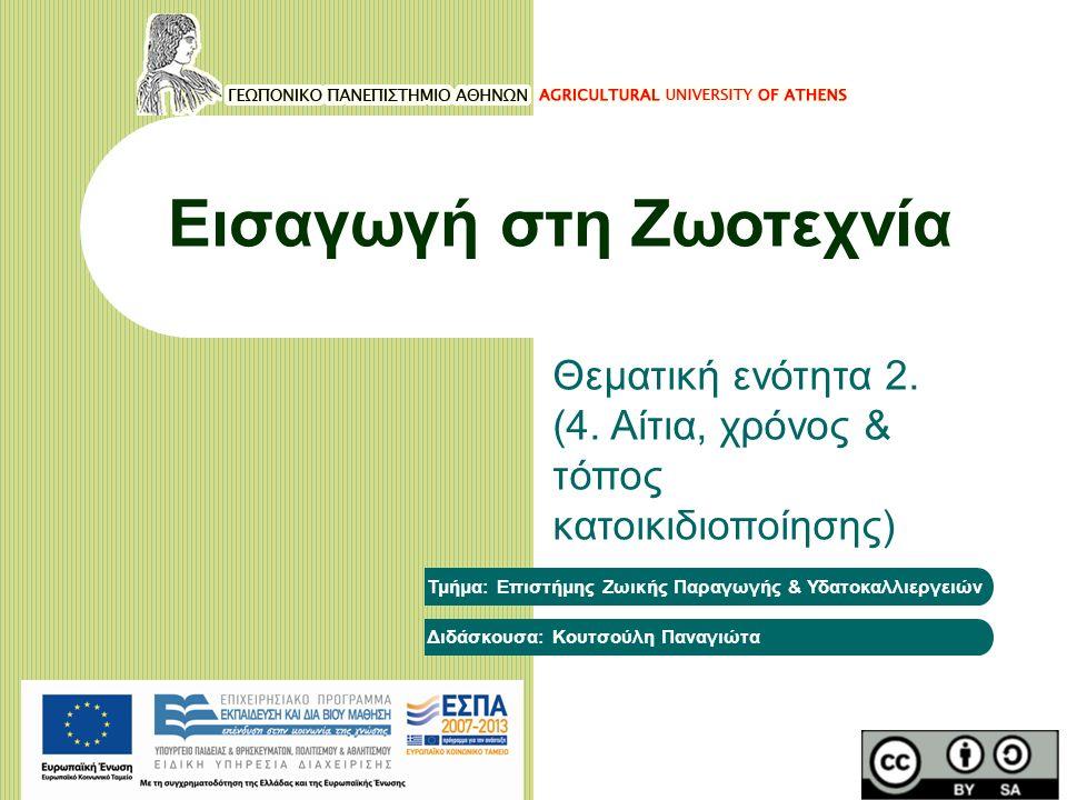 Εισαγωγή στη Ζωοτεχνία Θεματική ενότητα 2. (4. Αίτια, χρόνος & τόπος κατοικιδιοποίησης) Τμήμα: Επιστήμης Ζωικής Παραγωγής & Υδατοκαλλιεργειών Διδάσκου