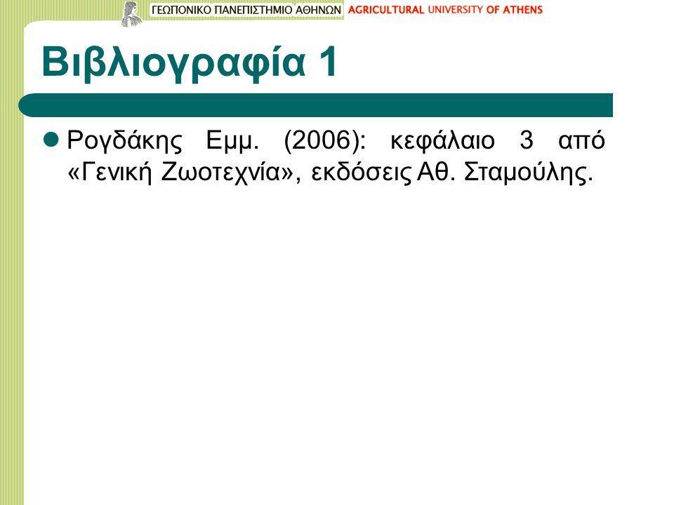 Βιβλιογραφία 1 Ρογδάκης Εμμ. (2006): κεφάλαιο 3 από «Γενική Ζωοτεχνία», εκδόσεις Αθ. Σταμούλης.