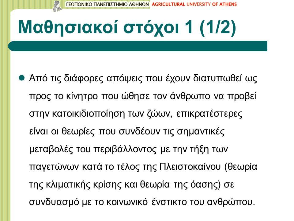 Μαθησιακοί στόχοι 1 (1/2) Από τις διάφορες απόψεις που έχουν διατυπωθεί ως προς το κίνητρο που ώθησε τον άνθρωπο να προβεί στην κατοικιδιοποίηση των ζ