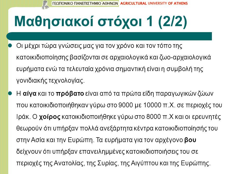 Μαθησιακοί στόχοι 1 (2/2) Οι μέχρι τώρα γνώσεις μας για τον χρόνο και τον τόπο της κατοικιδιοποίησης βασίζονται σε αρχαιολογικά και ζωο-αρχαιολογικά ε