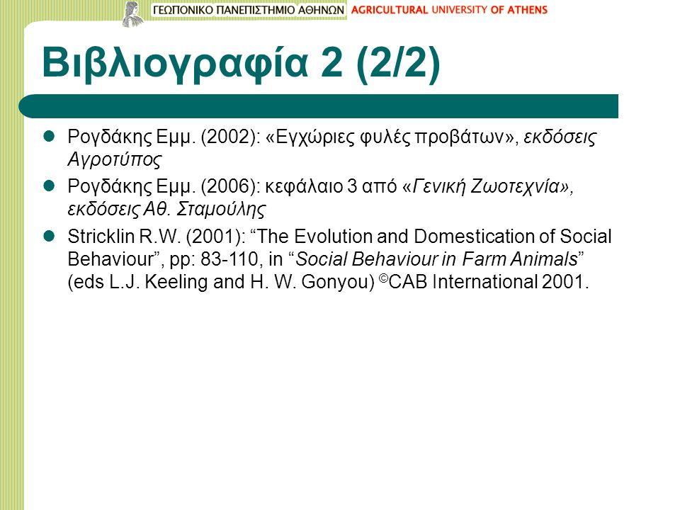 Βιβλιογραφία 2 (2/2) Ρογδάκης Εμμ. (2002): «Εγχώριες φυλές προβάτων», εκδόσεις Αγροτύπος Ρογδάκης Εμμ. (2006): κεφάλαιο 3 από «Γενική Ζωοτεχνία», εκδό