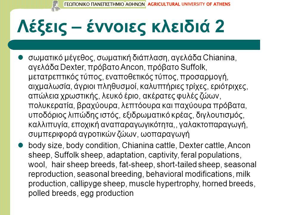 Λέξεις – έννοιες κλειδιά 2 σωματικό μέγεθος, σωματική διάπλαση, αγελάδα Chianina, αγελάδα Dexter, πρόβατο Ancon, πρόβατο Suffolk, μετατρεπτικός τύπος,