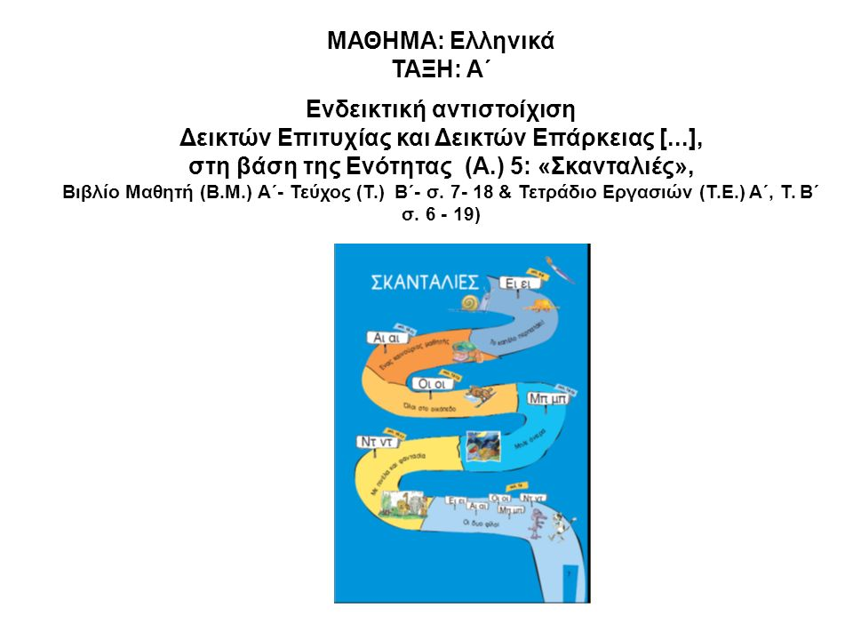 ΜΑΘΗΜΑ: Ελληνικά ΤΑΞΗ: Α΄ Ενδεικτική αντιστοίχιση Δεικτών Επιτυχίας και Δεικτών Επάρκειας [...], στη βάση της Ενότητας (Α.) 5: «Σκανταλιές», Βιβλίο Μαθητή (Β.Μ.) Α΄- Τεύχος (Τ.) Β΄- σ.