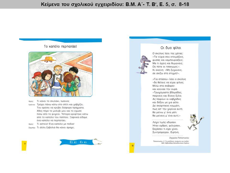 Κείμενα του σχολικού εγχειριδίου: Β.Μ. Α΄- Τ. Β ′, Ε. 5, σ. 8-18