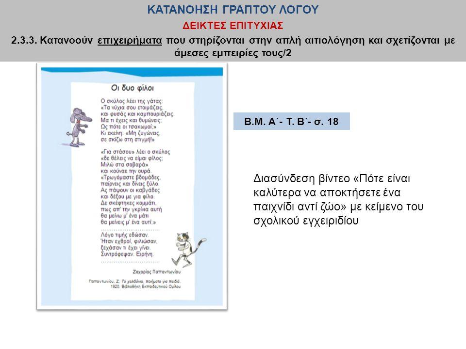 ΚΑΤΑΝΟΗΣΗ ΓΡΑΠΤΟΥ ΛΟΓΟΥ ΔΕΙΚΤΕΣ ΕΠΙΤΥΧΙΑΣ 2.3.3.