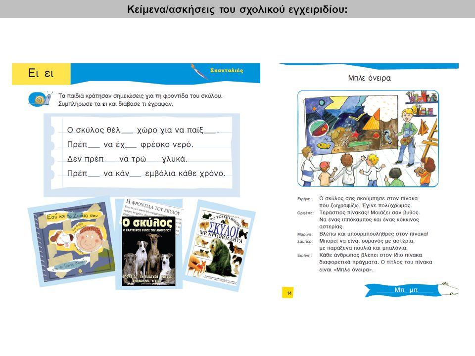 Κείμενα/ασκήσεις του σχολικού εγχειριδίου: