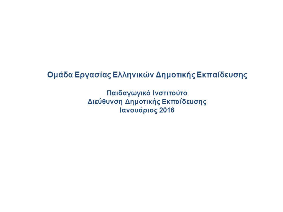 Ομάδα Εργασίας Ελληνικών Δημοτικής Εκπαίδευσης Παιδαγωγικό Ινστιτούτο Διεύθυνση Δημοτικής Εκπαίδευσης Ιανουάριος 2016