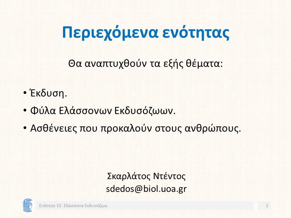 Φύλο Νηματώδεις (Nematoda) 1/8 Ταξινόμηση*: Φύλο: Νηματώδεις Ομοταξίες: 2 (Chromadorea, Enoplea) Οι Hickman et al.