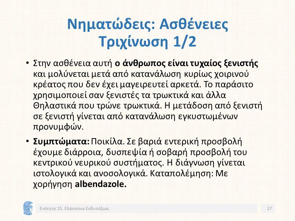 Νηματώδεις: Ασθένειες Τριχίνωση 1/2 Ενότητα 15.