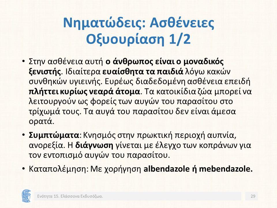 Νηματώδεις: Ασθένειες Οξυουρίαση 1/2 Ενότητα 15.