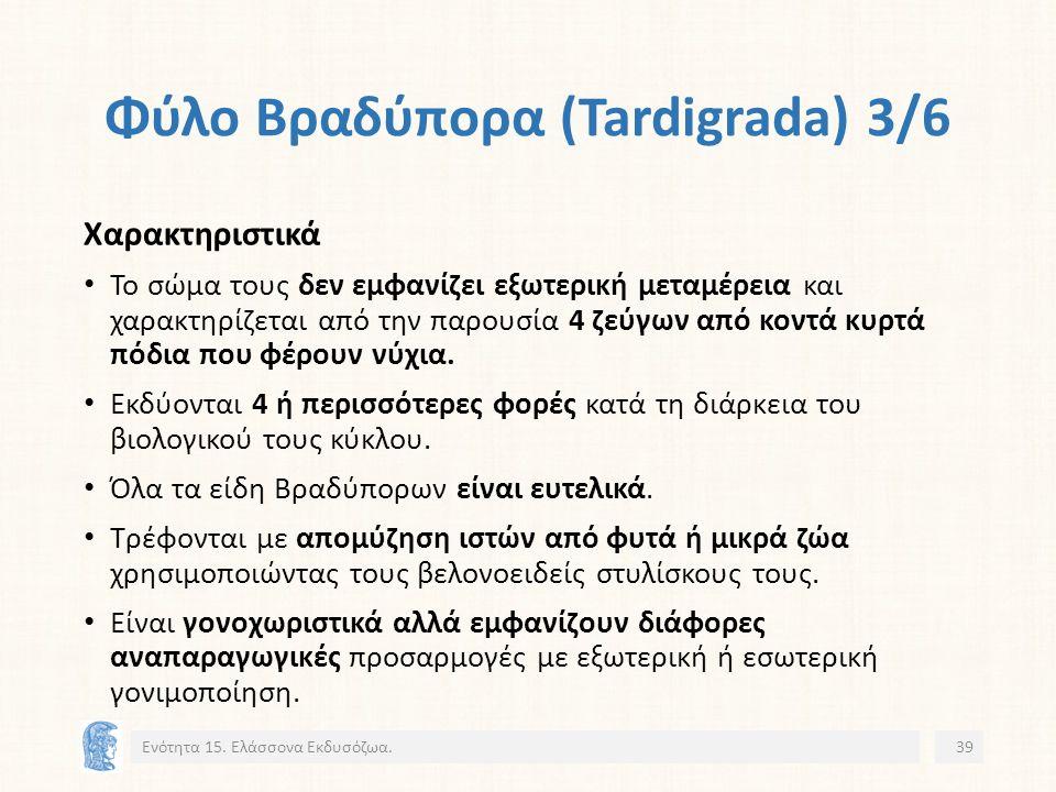 Φύλο Βραδύπορα (Tardigrada) 3/6 Ενότητα 15.