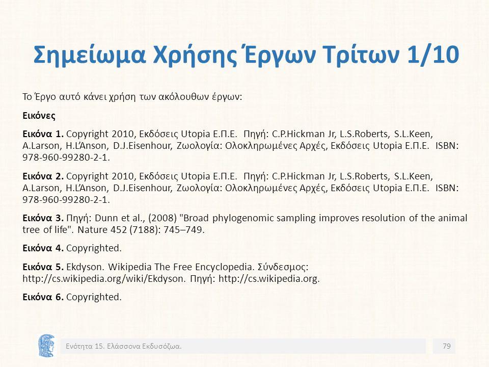 Σημείωμα Χρήσης Έργων Τρίτων 1/10 Το Έργο αυτό κάνει χρήση των ακόλουθων έργων: Εικόνες Εικόνα 1.