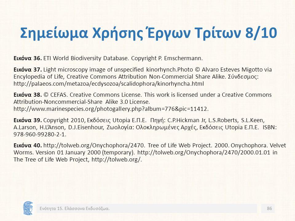 Σημείωμα Χρήσης Έργων Τρίτων 8/10 Εικόνα 36. ETI World Biodiversity Database.