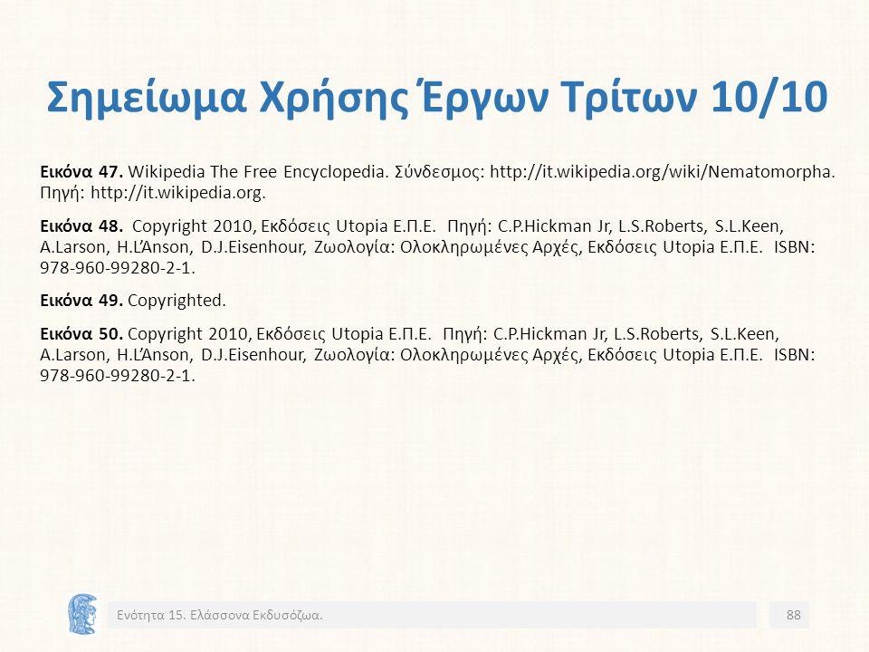 Σημείωμα Χρήσης Έργων Τρίτων 10/10 Εικόνα 47. Wikipedia The Free Encyclopedia.