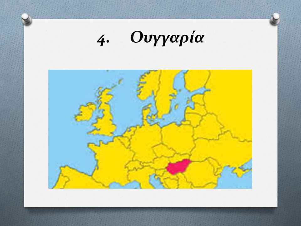 4. Ουγγαρία