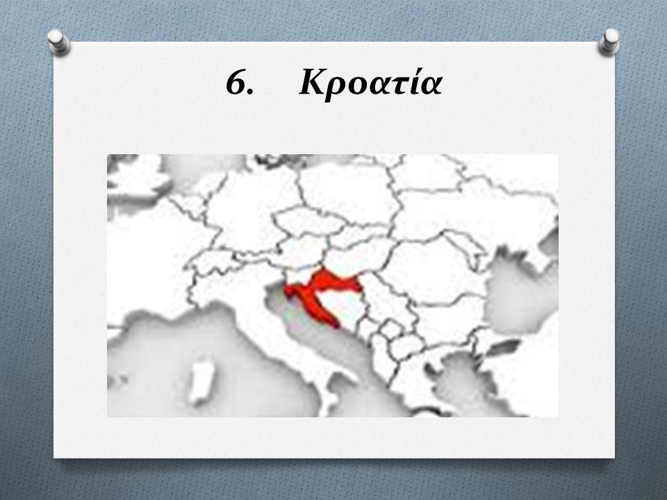 6. Κροατία