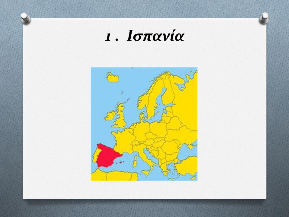 1. Ισπανία