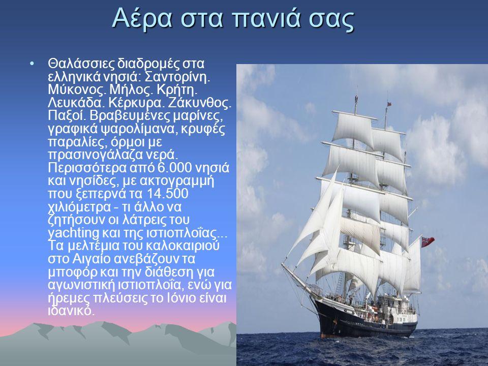 Αέρα στα πανιά σας Θαλάσσιες διαδρομές στα ελληνικά νησιά: Σαντορίνη. Μύκονος. Μήλος. Κρήτη. Λευκάδα. Κέρκυρα. Ζάκυνθος. Παξοί. Βραβευμένες μαρίνες, γ