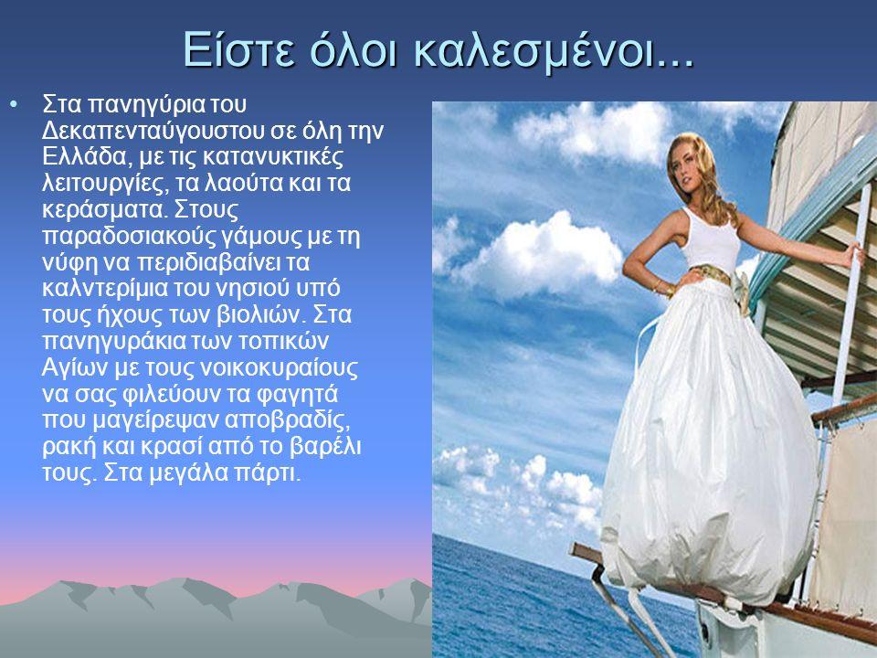 Είστε όλοι καλεσμένοι... Στα πανηγύρια του Δεκαπενταύγουστου σε όλη την Ελλάδα, με τις κατανυκτικές λειτουργίες, τα λαούτα και τα κεράσματα. Στους παρ