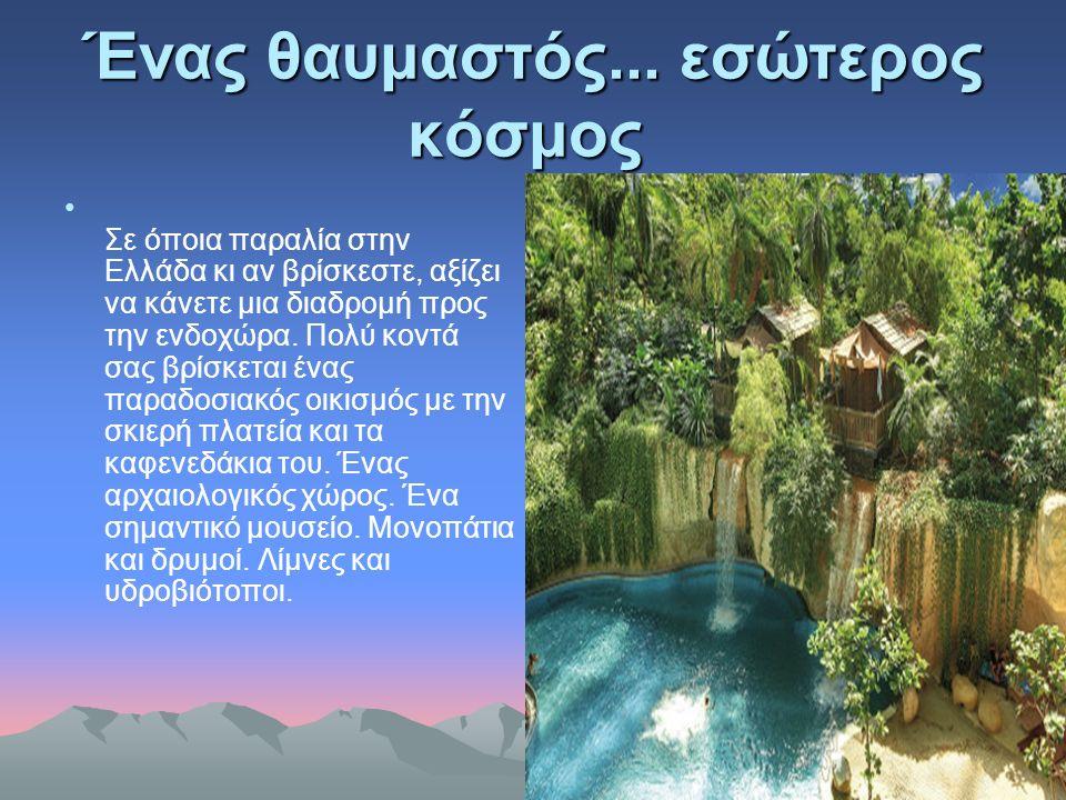 Ένας θαυμαστός... εσώτερος κόσμος Ένας θαυμαστός... εσώτερος κόσμος Σε όποια παραλία στην Ελλάδα κι αν βρίσκεστε, αξίζει να κάνετε μια διαδρομή προς τ