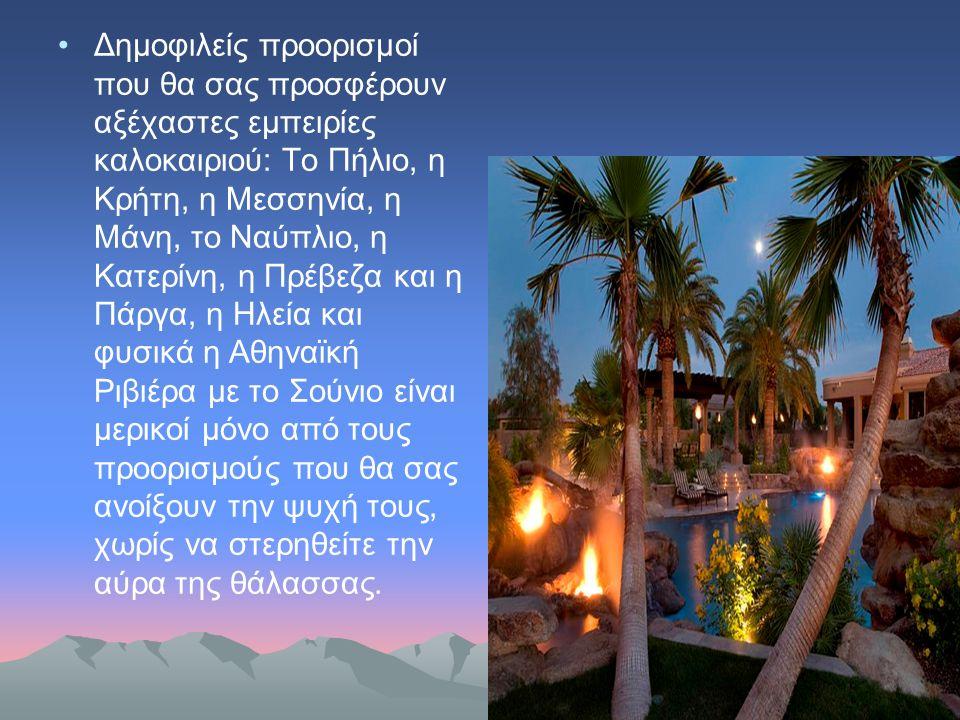 Δημοφιλείς προορισμοί που θα σας προσφέρουν αξέχαστες εμπειρίες καλοκαιριού: Το Πήλιο, η Κρήτη, η Μεσσηνία, η Μάνη, το Ναύπλιο, η Κατερίνη, η Πρέβεζα