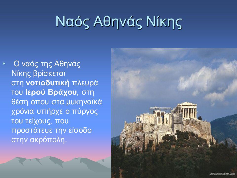 Ναός Αθηνάς Νίκης Ο ναός της Αθηνάς Νίκης βρίσκεται στη νοτιοδυτική πλευρά του Ιερού Βράχου, στη θέση όπου στα μυκηναϊκά χρόνια υπήρχε ο πύργος του τείχους, που προστάτευε την είσοδο στην ακρόπολη.