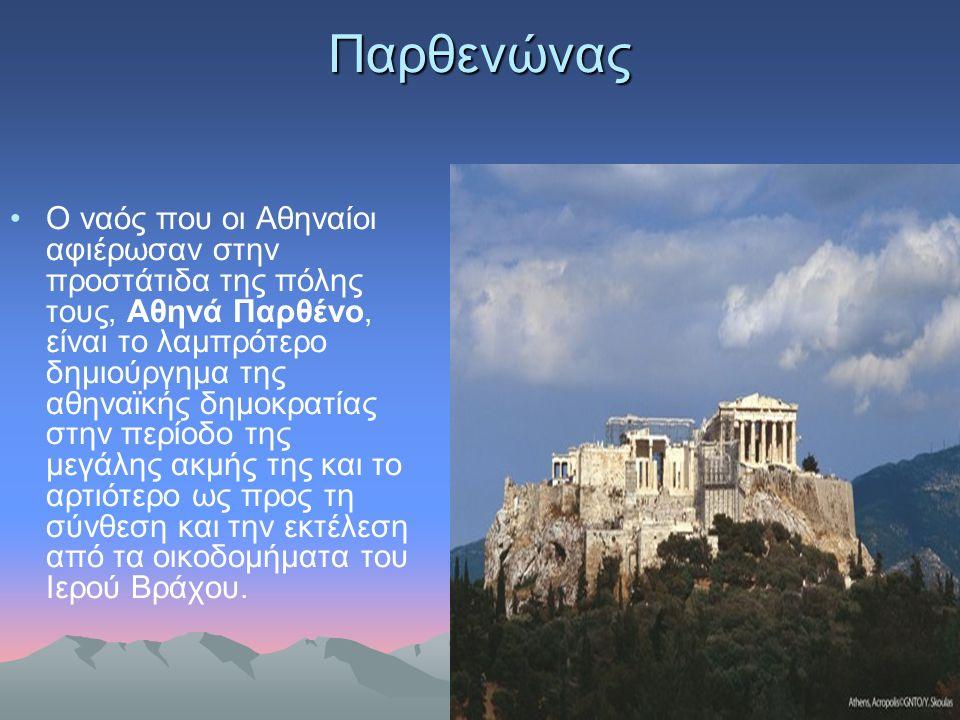 Παρθενώνας Ο ναός που οι Αθηναίοι αφιέρωσαν στην προστάτιδα της πόλης τους, Αθηνά Παρθένο, είναι το λαμπρότερο δημιούργημα της αθηναϊκής δημοκρατίας στην περίοδο της μεγάλης ακμής της και το αρτιότερο ως προς τη σύνθεση και την εκτέλεση από τα οικοδομήματα του Ιερού Βράχου.