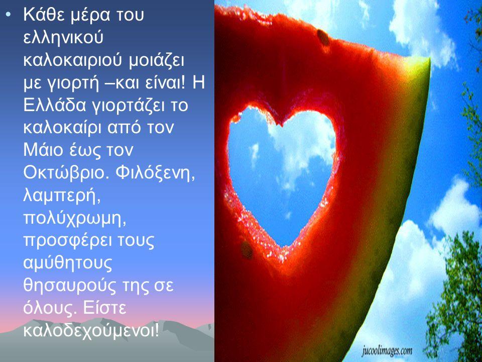 Κάθε μέρα του ελληνικού καλοκαιριού μοιάζει με γιορτή –και είναι! H Ελλάδα γιορτάζει το καλοκαίρι από τον Μάιο έως τον Οκτώβριο. Φιλόξενη, λαμπερή, πο
